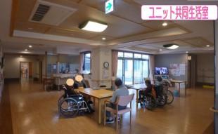 ユニット共同生活室