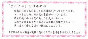 「まごころは」日本の心