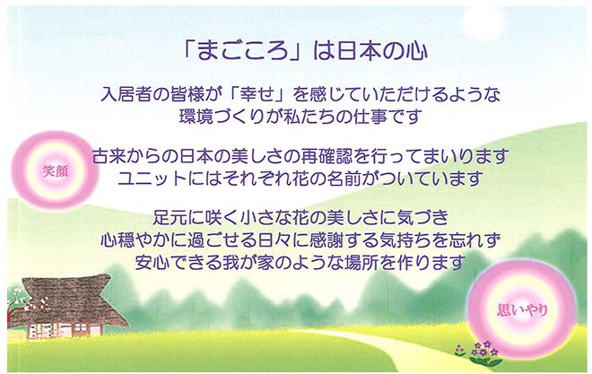 「まごころ」は日本の心